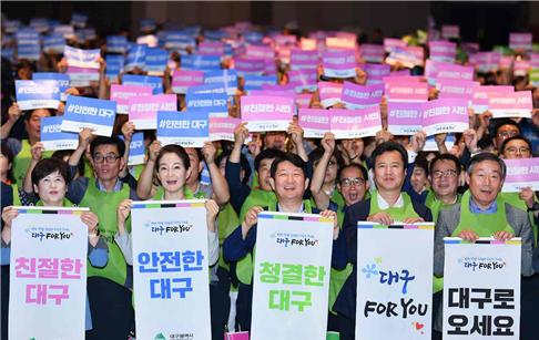 2020-006-대구, FOR YOU운동 성공다짐대회.png